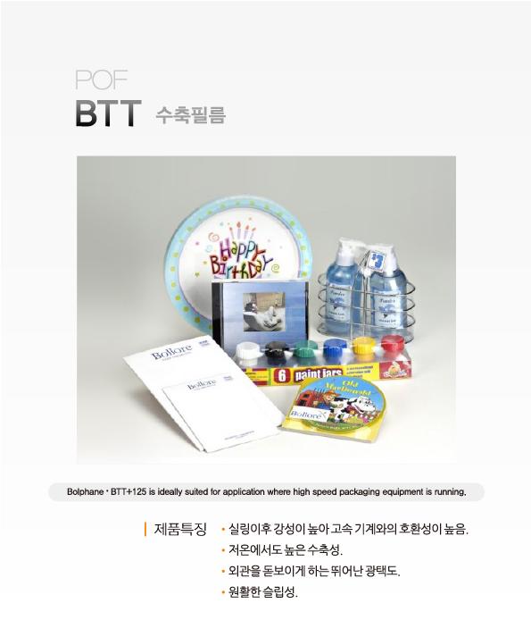 btt_n.png